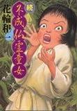 不成仏霊童女 続 / 花輪 和一 のシリーズ情報を見る