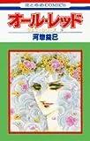 オール・レッド (花とゆめCOMICS―ジェニーシリーズ)