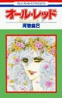 オール・レッド (花とゆめCOMICS―ジェニーシリーズ)の詳細を見る