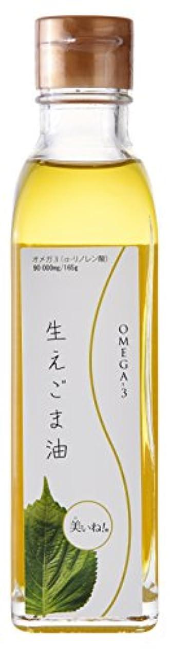 バルク充電ユーモラスオンガネジャパン 美いね。 生えごま油 165g