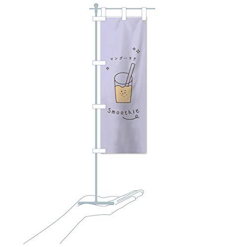 卓上ミニマンゴーラテスムージー のぼり旗 サイズ選べます(卓上ミニのぼり10x30cm 立て台付き)