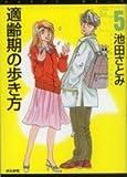 適齢期の歩き方 (5) (ぶんか社コミック文庫)