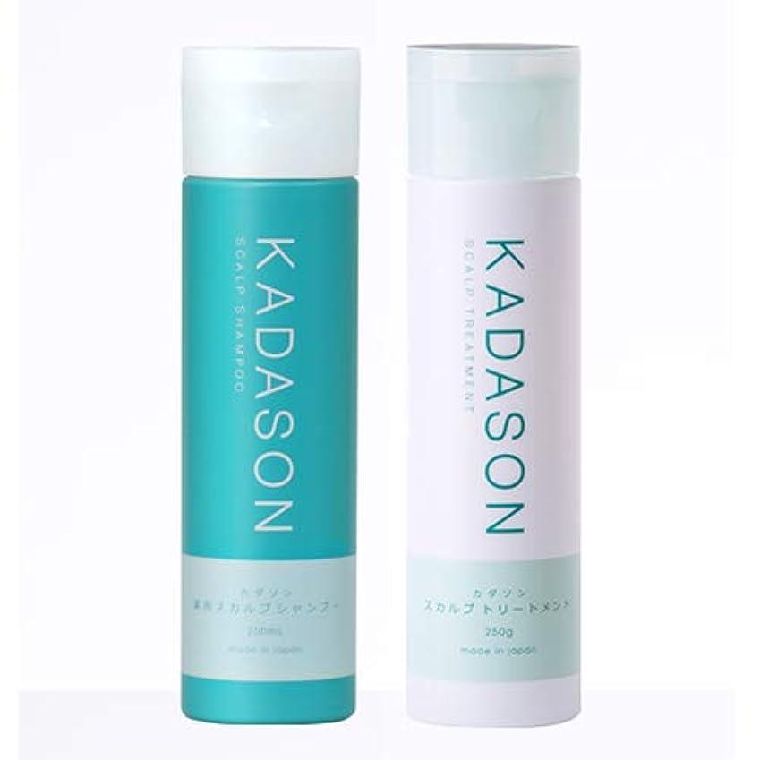 カッター抽象化軽食KADASON (カダソン) スカルプシャンプー&トリートメント セット 250ml×各1本 (日本製) 脂性肌 薬用シャンプー 天然由来成分