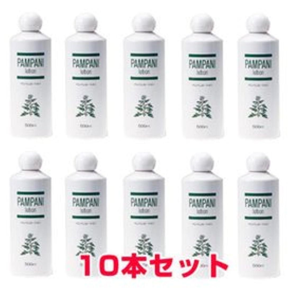 必要ない切り離す口ひげパンパニローション(PAMPANI) 【500ml×10本セット】