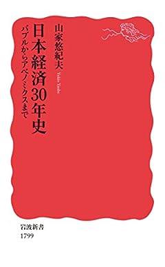 日本経済30年史: バブルからアベノミクスまで (岩波新書 新赤版 1799)