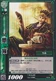 簡雍 かんよう 【アンコモン】 SAN1-035-U 三国志大戦TCG第1弾 シングルカード