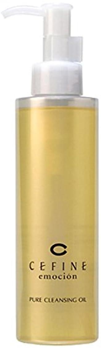 硬いスカルクエミュレートするセフィーヌ エモシオン ピュアクレンジングオイル 175ml