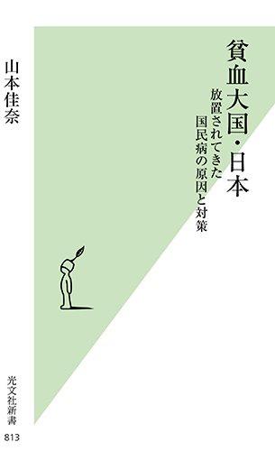 貧血大国・日本 放置されてきた国民病の原因と対策 (光文社新書)
