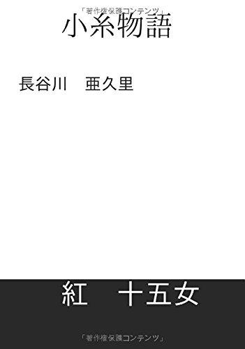 小糸物語 (∞books(ムゲンブックス) - デザインエッグ社)