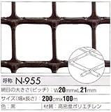 トリカルネット プラスチックネット CLV-N-955 黒 大きさ:幅2000mm×長さ3m 切り売り