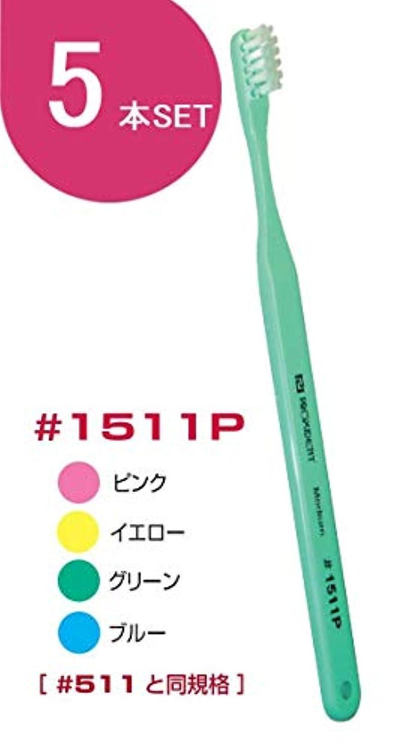 謎めいた傾向がある仕立て屋プローデント プロキシデント #1511P 歯ブラシ 5本入