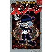 Xゾーン 第2巻―世にも奇怪な物語 (コロコロドラゴンコミックス)