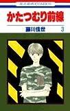 かたつむり前線 第3巻 (花とゆめCOMICS)