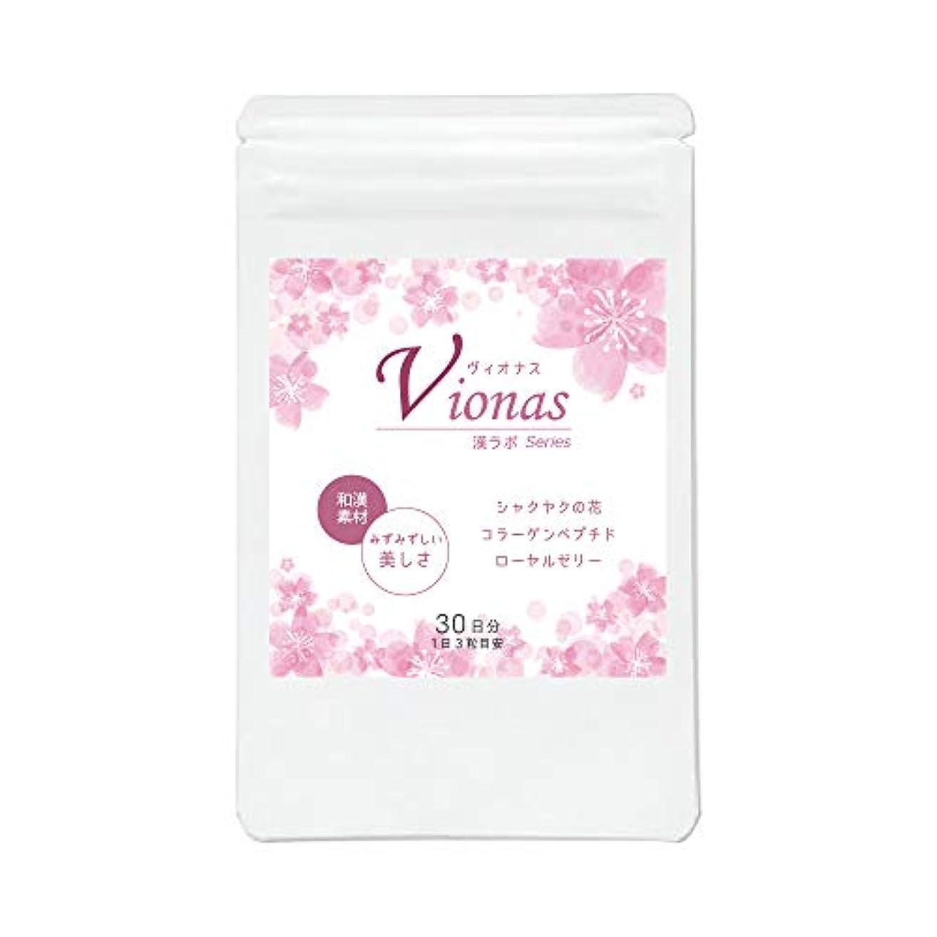 息を切らしてカレッジタクト超うるおい美容系 ぷるるんダイエットサプリ Vionas 漢ラボシリーズ