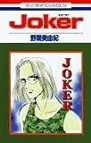 Joker / 野間 美由紀 のシリーズ情報を見る