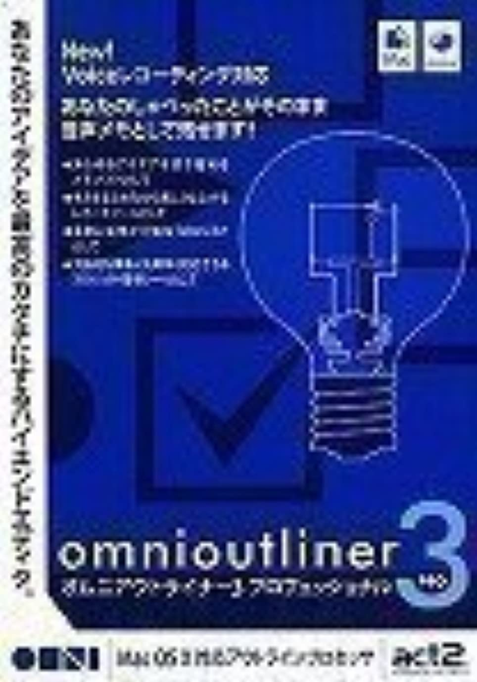 アイザック悩むシールOmni Outliner 3 Professional (Universalアプリケーション)