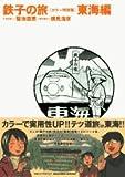 鉄子の旅 3 カラー特別版 東海編 (IKKI COMIX スペシャル)