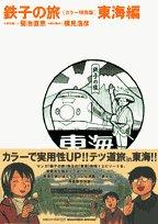 鉄子の旅 3 カラー特別版 東海編 (IKKI COMIX スペシャル)の詳細を見る