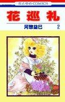 花巡礼 2 (花とゆめCOMICS)の詳細を見る