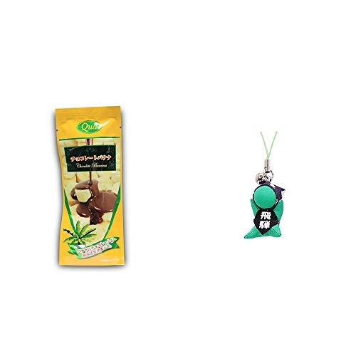 [2点セット] フリーズドライ チョコレートバナナ(50g) ・さるぼぼ幸福ストラップ 【緑】 / 風水カラー全9種類 健康 お守り//
