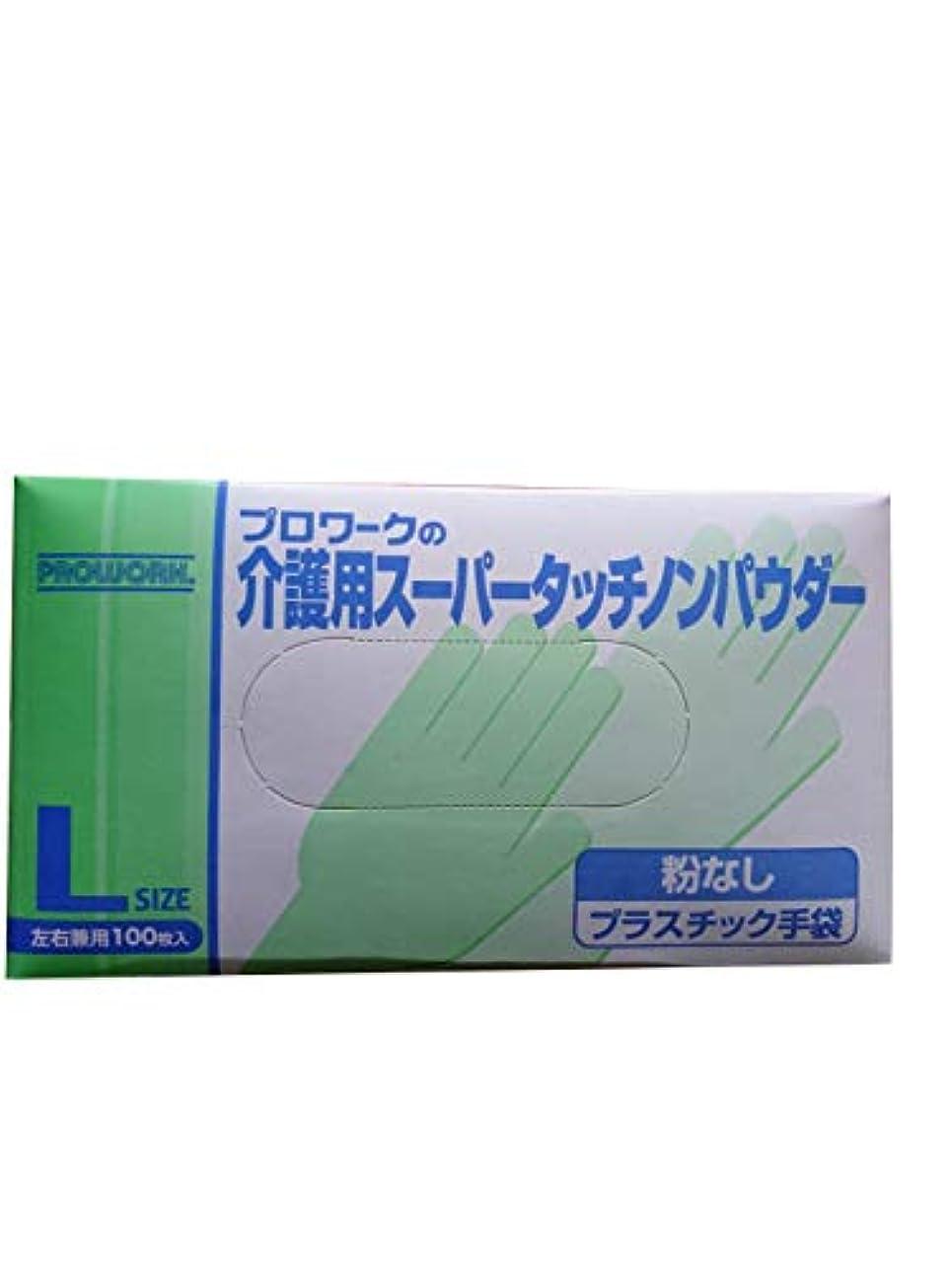 早熟討論エンゲージメント介護用スーパータッチノンパウダー プラスチック手袋 粉なし Lサイズ 左右兼用100枚入