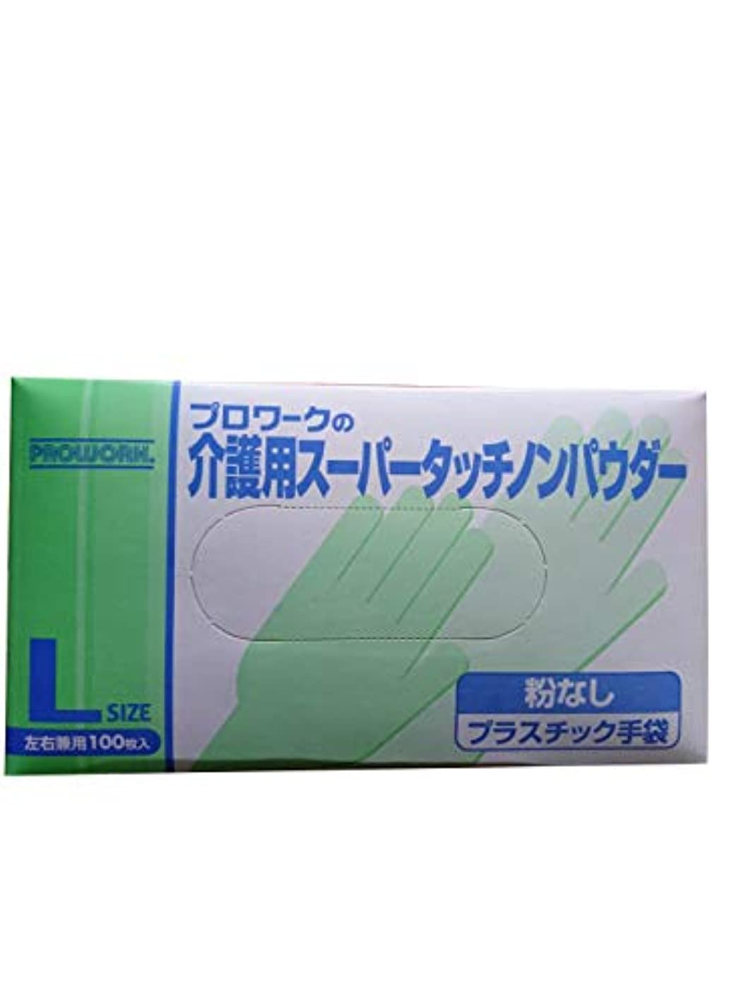 介護用スーパータッチノンパウダー プラスチック手袋 粉なし Lサイズ 左右兼用100枚入