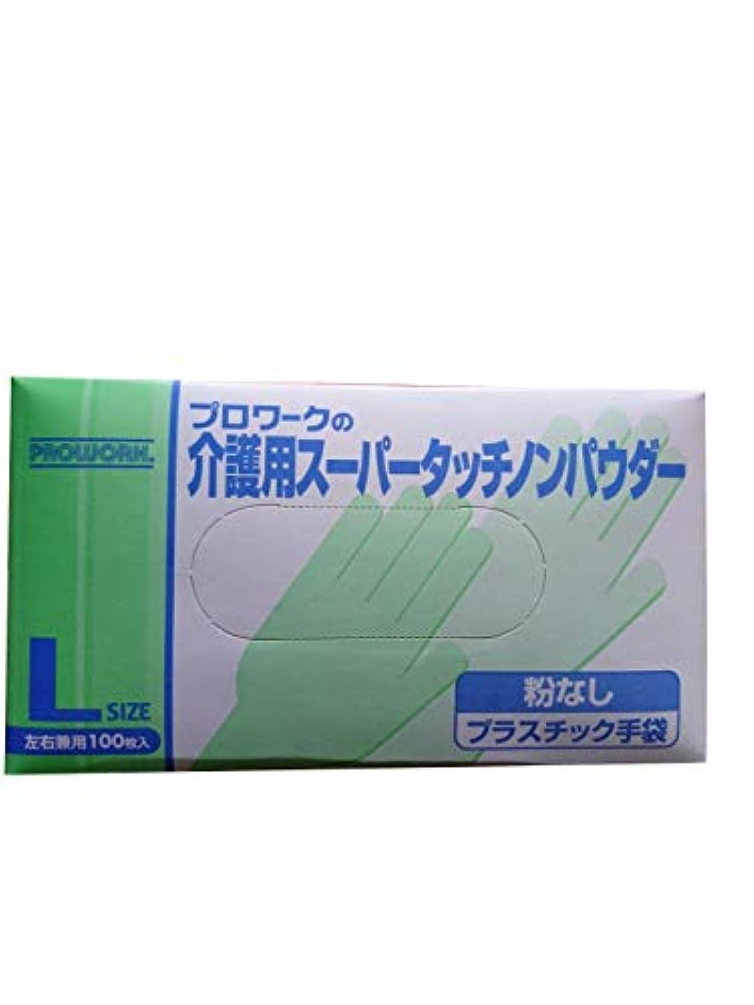役員スキム血まみれの介護用スーパータッチノンパウダー プラスチック手袋 粉なし Lサイズ 左右兼用100枚入