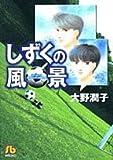 しずくの風景 / 大野 潤子 のシリーズ情報を見る