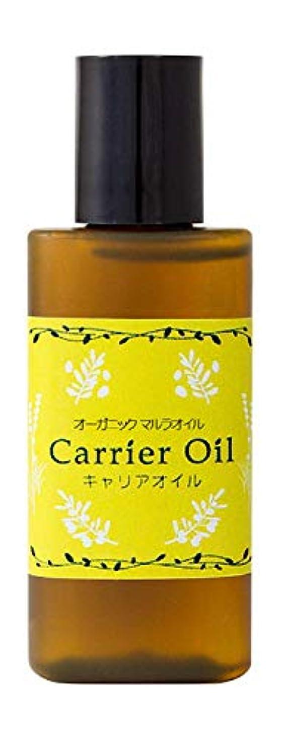 したいリットル阻害するオーガニック マルラオイル キャリアオイル 化粧品材料 20ml