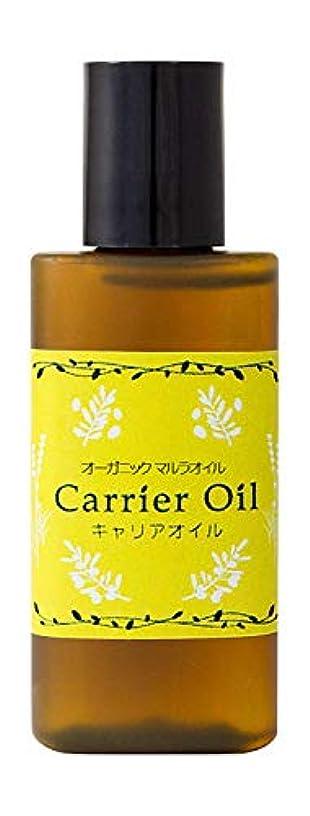 結紮野心質素なオーガニック マルラオイル キャリアオイル 化粧品材料 20ml