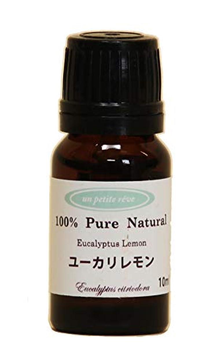 スナップ深める推論ユーカリレモン 10ml 100%天然アロマエッセンシャルオイル(精油)