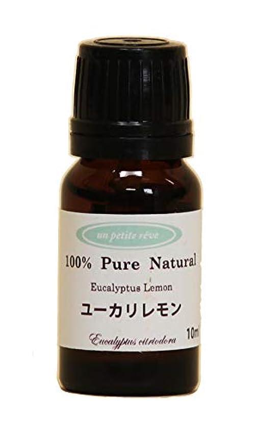 溶かす幻想的言い直すユーカリレモン 10ml 100%天然アロマエッセンシャルオイル(精油)