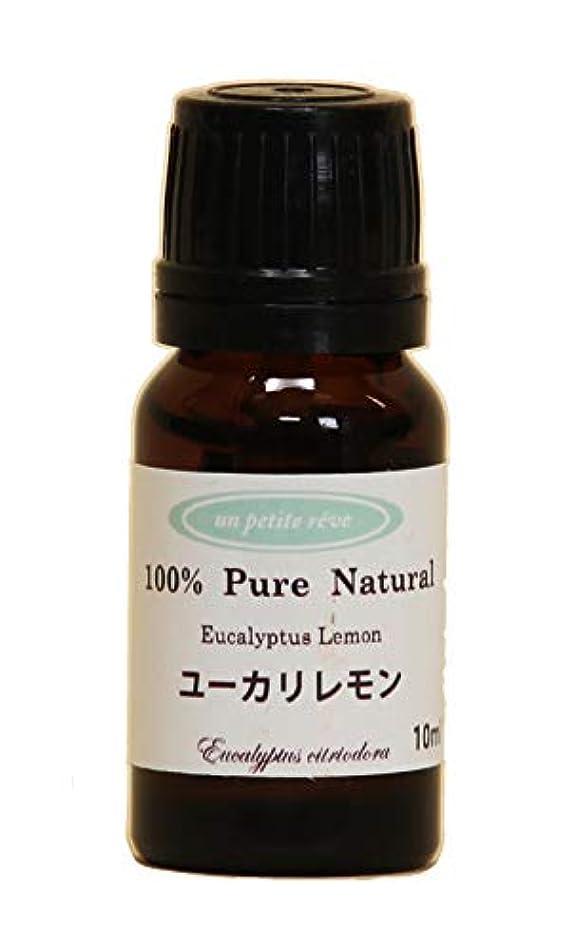 留め金むき出し適度なユーカリレモン 10ml 100%天然アロマエッセンシャルオイル(精油)