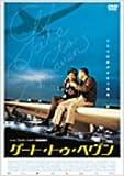 ゲート・トゥ・ヘヴン [DVD]
