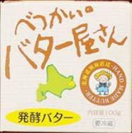 北海道べっかい乳業 べっかいのバター屋さん・発酵バター(有塩) 100gx8個セット 冷蔵