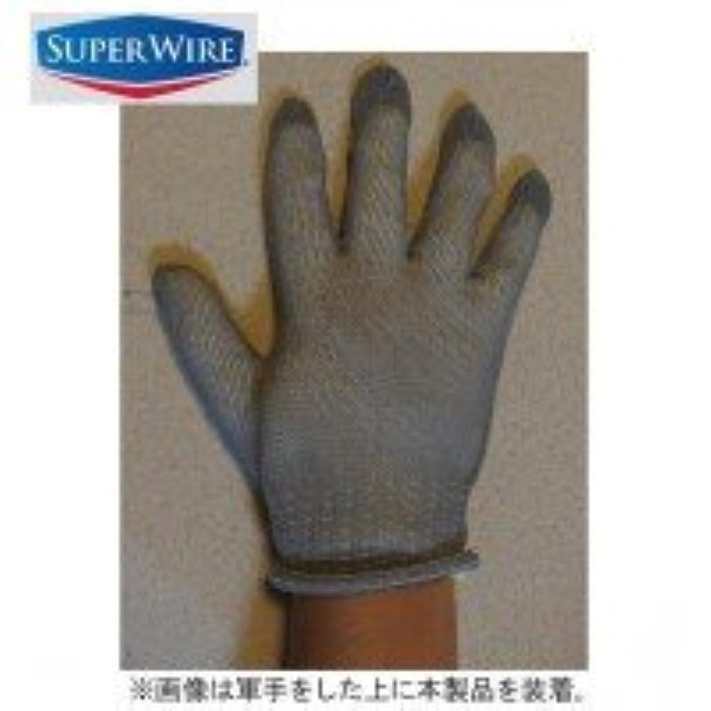 手順愛撫知事網状手袋 スーパーワイヤー(片手のみ?左右兼用) エクストラタイプ JHSW-2302