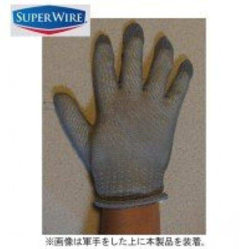 重力災害入る網状手袋 スーパーワイヤー(片手のみ?左右兼用) エクストラタイプ JHSW-2302