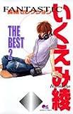 いくえみ綾the best 2—Fantastic長編セレクション (クイーンズコミックス)
