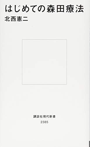 はじめての森田療法 (講談社現代新書)
