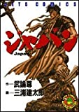 ジャパン (ジェッツコミックス)