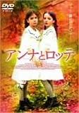アンナとロッテ Ben Sombogaart [DVD]