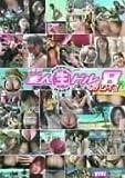 石橋渉の素人生ドル8 in ハワイIII [DVD]