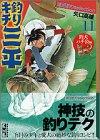 釣りキチ三平 湖沼釣りselection(11) (講談社漫画文庫)