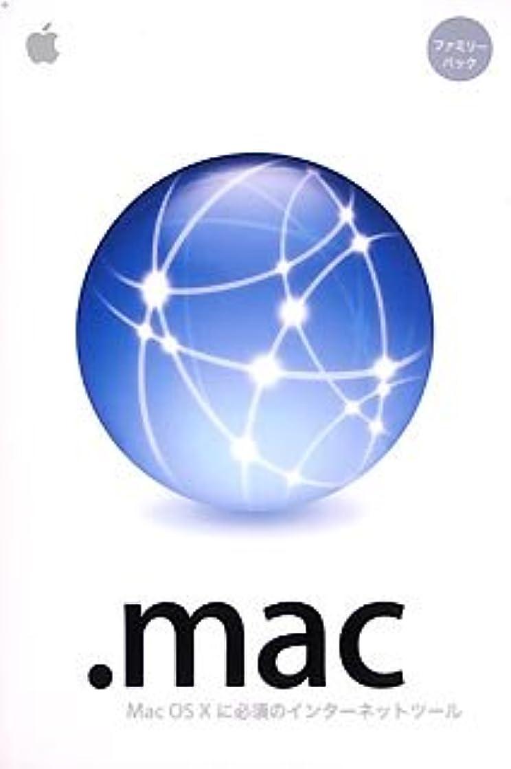 対称布上下する.Mac 3.0 ファミリーパック