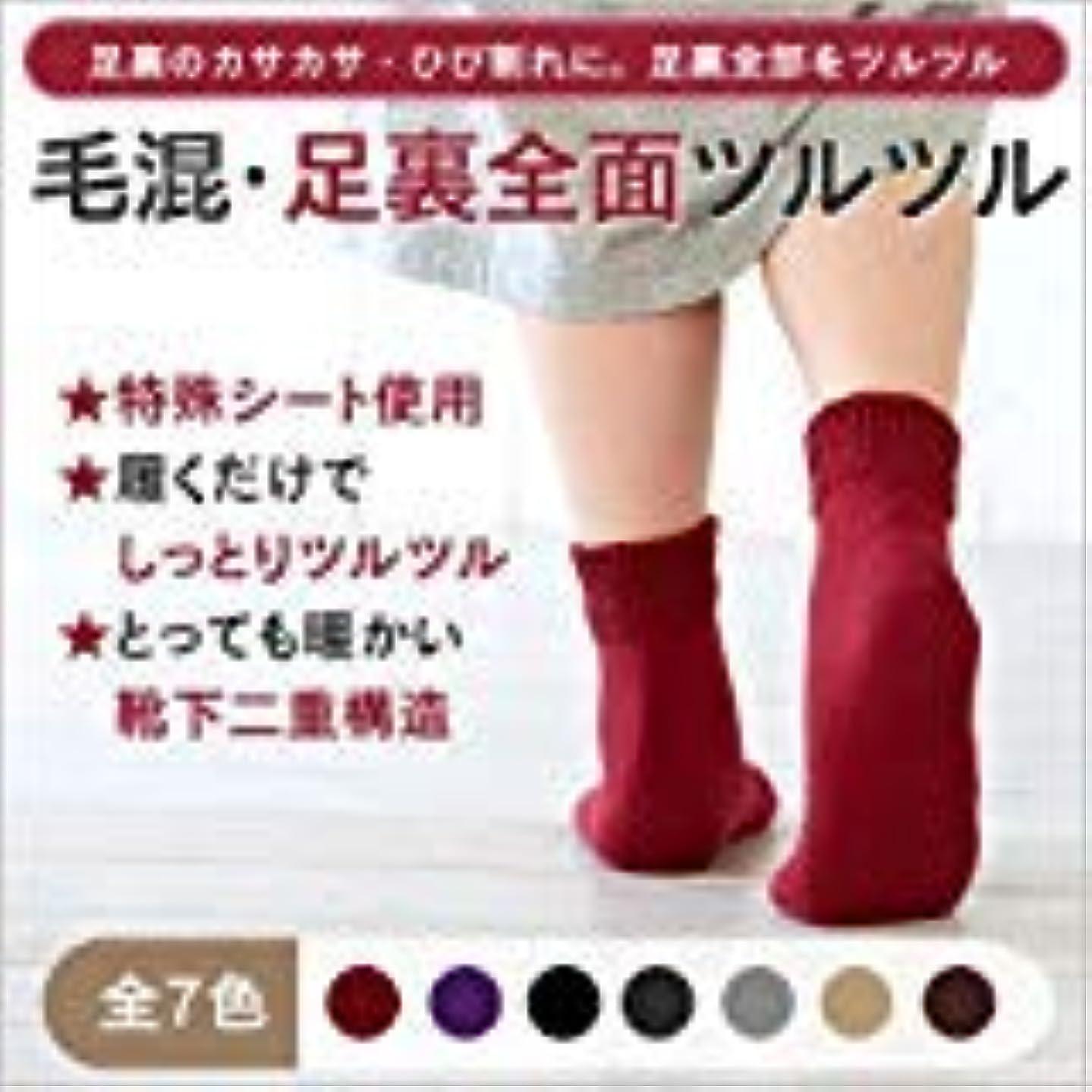 神話食べるなので足裏 全面 ツルツル 保湿 靴下 角質ケア ひび割れ 対策 ホワイト 23-25cm 太陽ニット 720