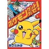 ポケモンゲットだぜ! 1 (てんとう虫コミックススペシャル)