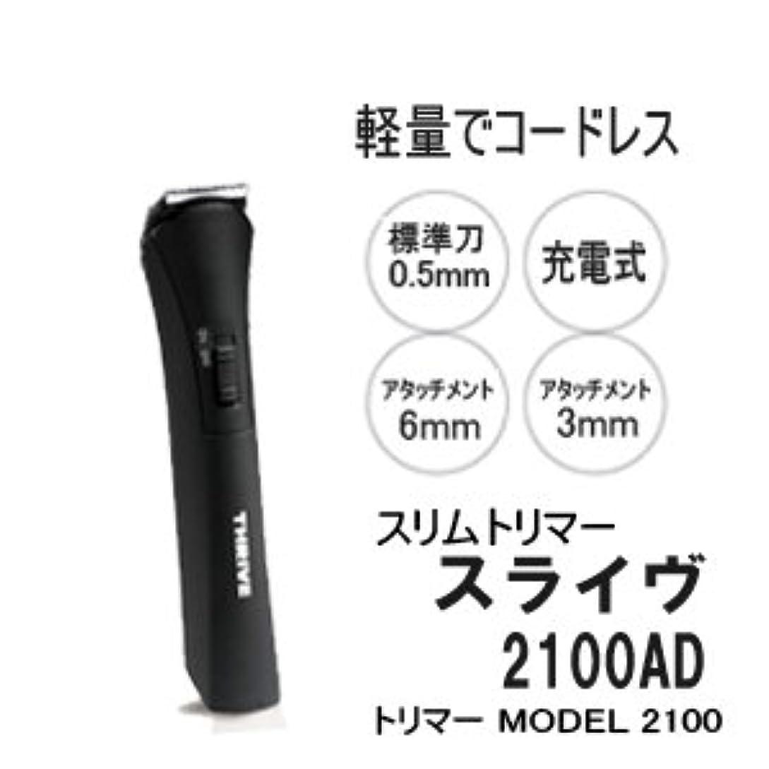 農業光ディーラースライヴ Model #2100 トリマー