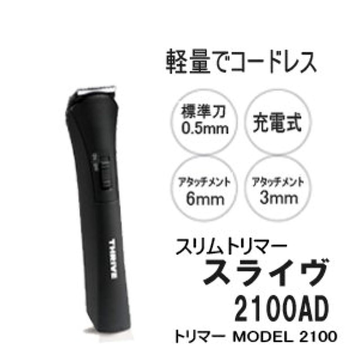 スライヴ Model #2100 トリマー