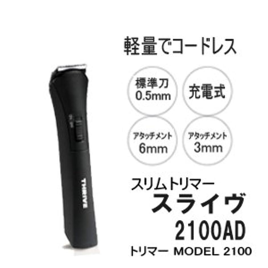 作者日没緩やかなスライヴ Model #2100 トリマー