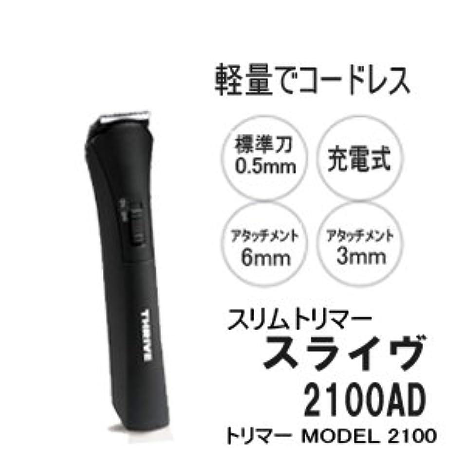 麺あたたかい電子スライヴ Model #2100 トリマー